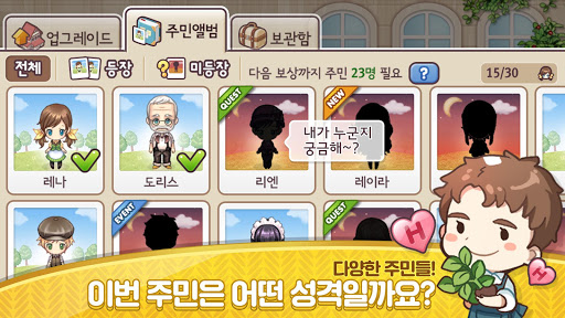 에브리타운 for Kakao screenshot 7