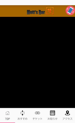 モッツバー隆