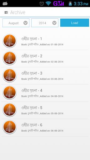 Daily Hadith Bangla