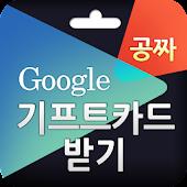 기프트카드 생성기(공짜기프트카드)-구글(google)용