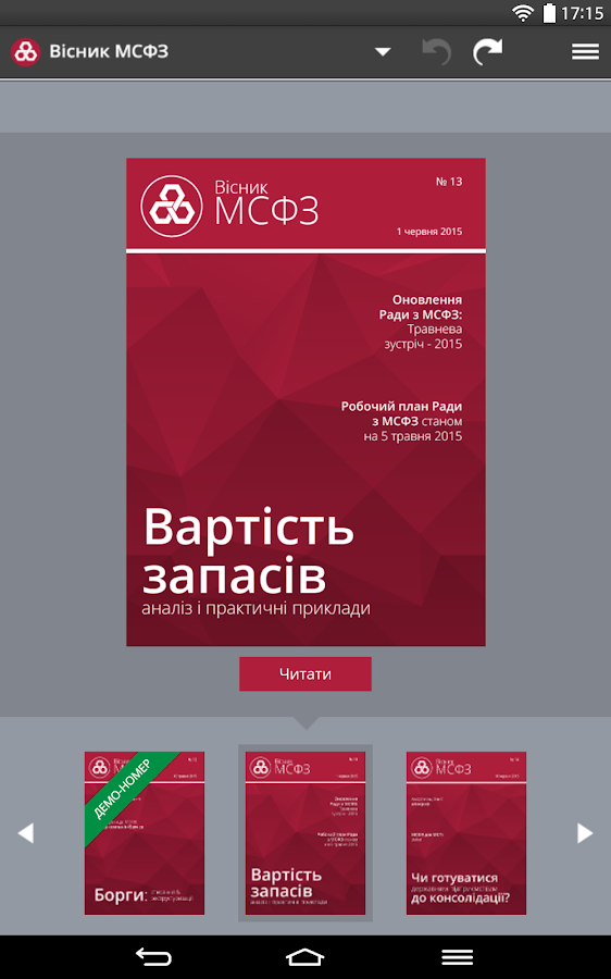 Вестник МСФО- screenshot