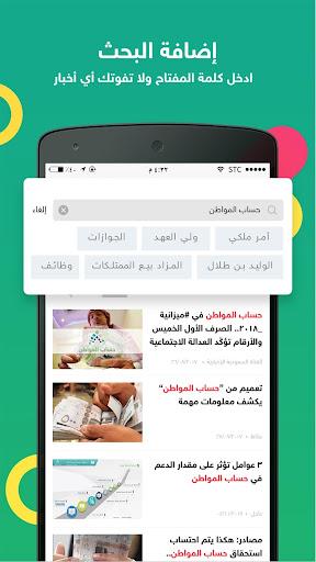 حصر-تابع الآلاف من المصادر مثل نبض والعربية وسبق.. screenshot 4