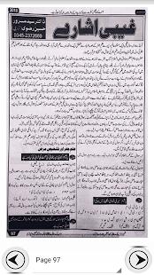 Shia Imamia Jantri 2018 Urdu - náhled