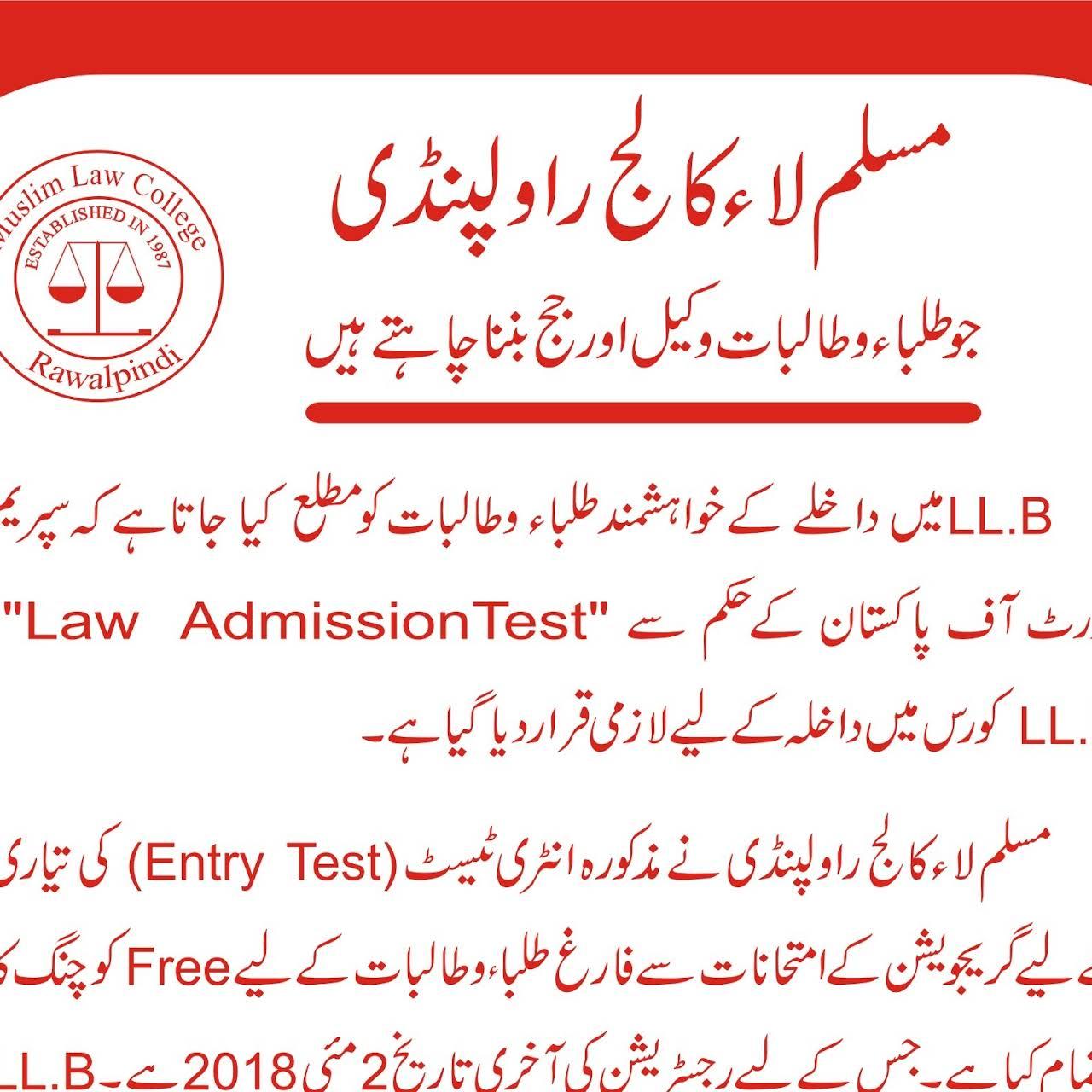 Muslim Law College, 6th Road near HBL, A Block Satellite Town
