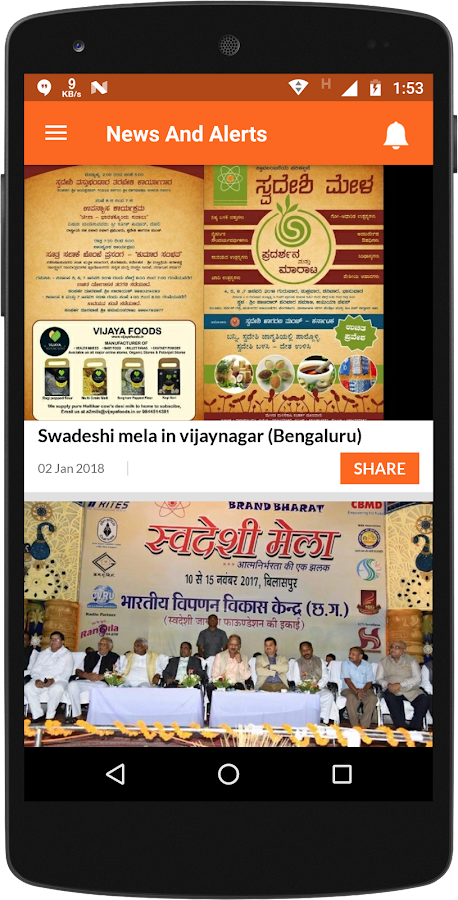 Swadeshi- screenshot