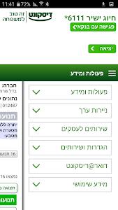 Israel Discount Bank Business+ screenshot 3