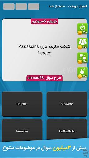 Quiz Of Kings  screenshots EasyGameCheats.pro 3