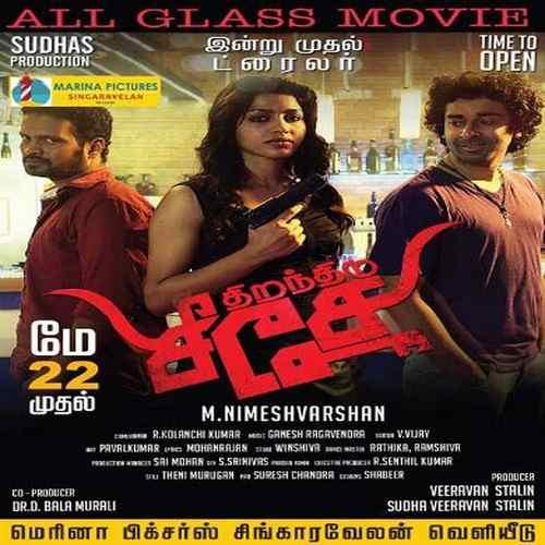 Thiranthidu Seese poster