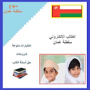 الطالب الالكتروني سلطنة عمان
