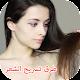 خلطات فعالة لعلاج تساقط الشعر (app)