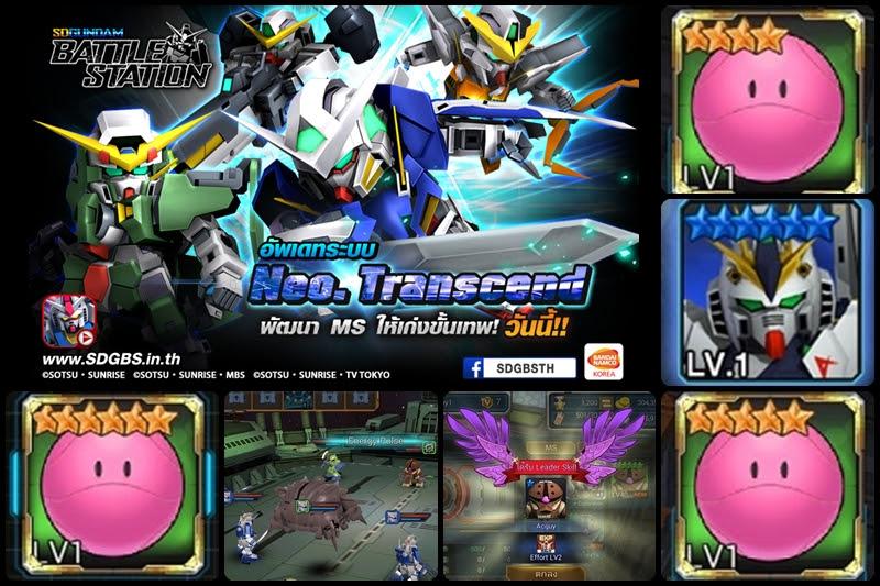 [SD Gundam BS] อัพเดทระบบ Neo Transcend พัฒนา MS ในถึงที่สุดแห่งความโหด!!