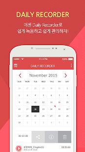 Daily Recorder - 달력으로 관리하는 레코딩 - náhled