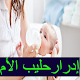 إدرار حليب الأم Download on Windows