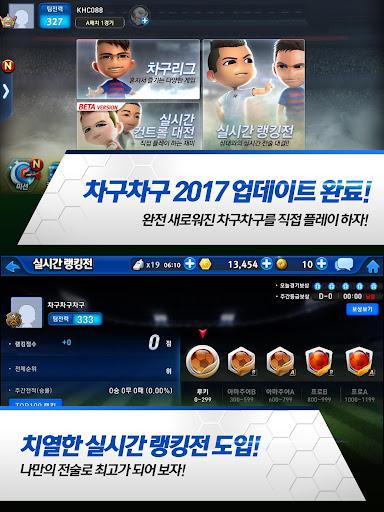차구차구 2017 for Kakao screenshot 2