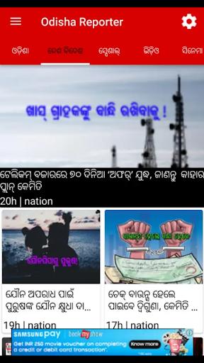 Odisha Reporter 1.10 2