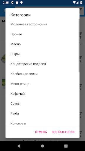 Акции Дикси screenshot 2