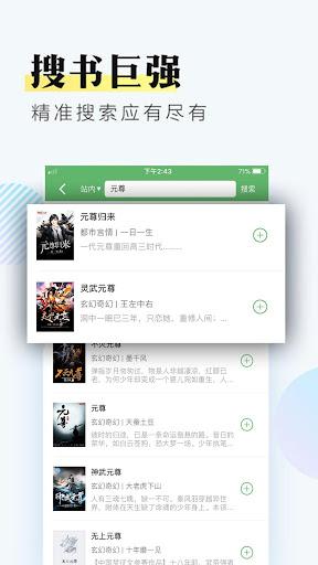Screenshot for 书旗小说阅读器 in Hong Kong Play Store