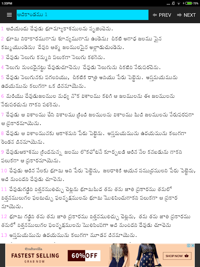 TeluguBible- screenshot