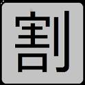 簡単割り勘アプリ icon