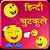 नये हिन्दी जोक्स 20  file APK for Gaming PC/PS3/PS4 Smart TV