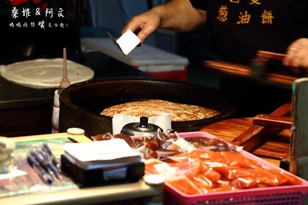 古曼蔥油餅➤夜市人氣排隊美食