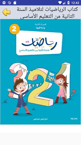 Download كتاب الرياضيات لتلاميذ الثانية من التعليم الأساسي Apk