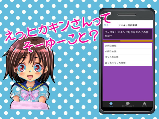 玩免費娛樂APP|下載ファンサイトforヒカキンHikakinゲームクイズ無料 app不用錢|硬是要APP