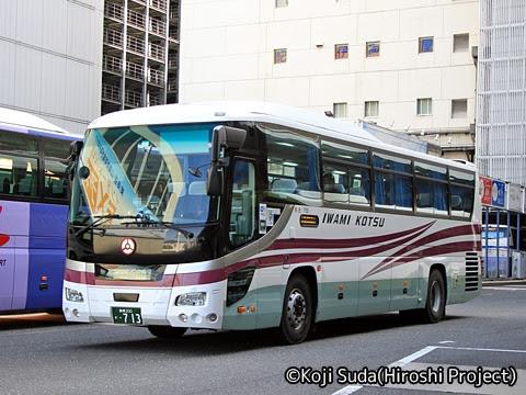 石見交通 広浜線「いさりび号」 ・713