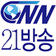 CNN21방송 for Android