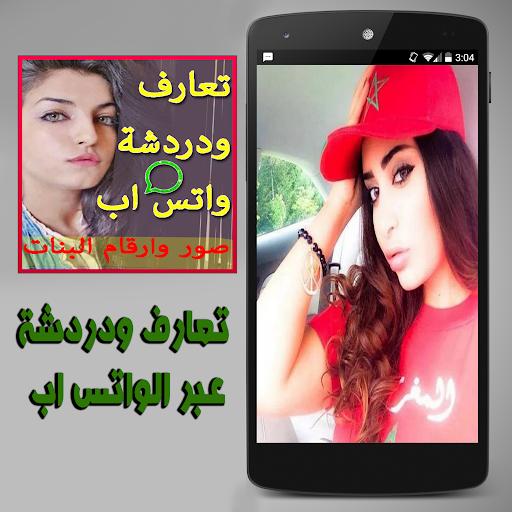 شات واتس اب - بنات المغرب
