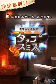 Blacksmith tap Smith Sumaho apk screenshot