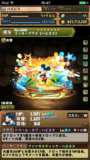 ミッキーマウス【ハピネス】