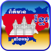 Khmer Fresh News