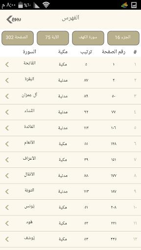 تدارس القرآن screenshot 5