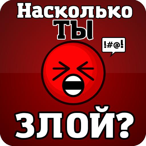 Тест на злость (агрессивность)