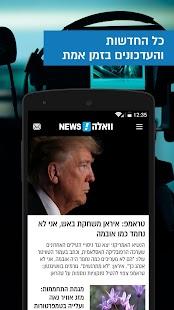 וואלה!NEWS – החדשות של ישראל - náhled
