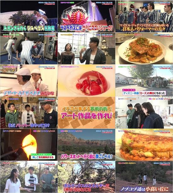 (TV-Variety)(720p) SKE48 むすびのイチバン!特別編 神秘!感動!エンタメ旅!inアメリカ~セドナ&ラスベガス~ 171216