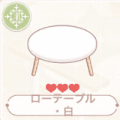ローテーブル・白