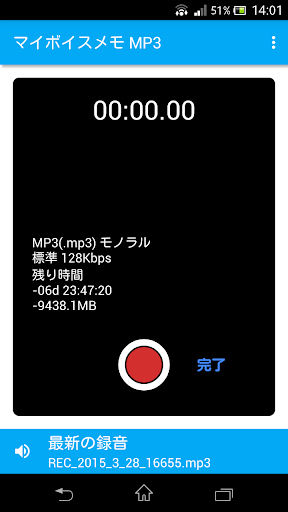マイボイスメモ MP3