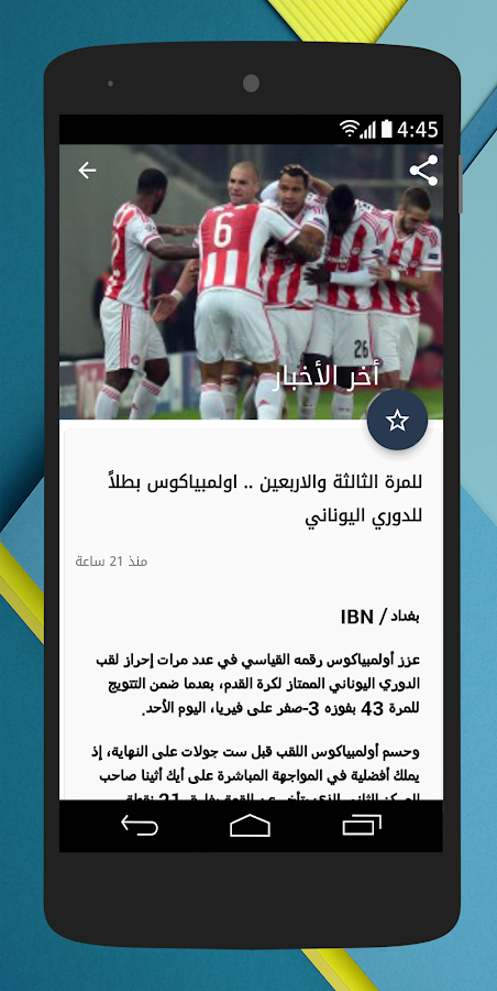 IBN NEWS- screenshot