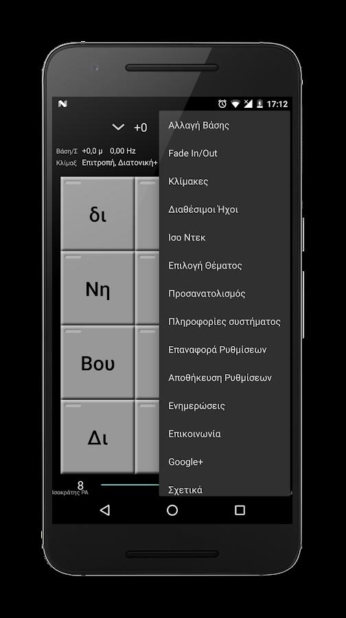 Ισοκράτης PA - στιγμιότυπο οθόνης