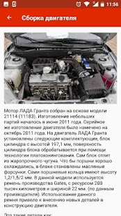 Lada Granta. Ремонт - náhled