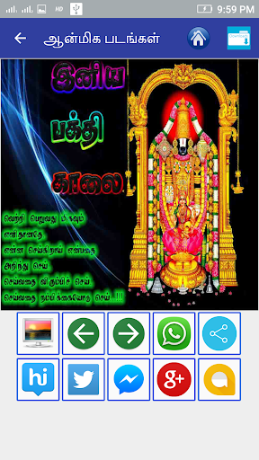 Tamil Good Morning Images 3.0 screenshots 8