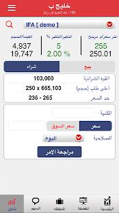 Gulf Bank Trader