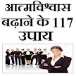 आत्मविश्वास बढ़ाने के 117 उपाय APK