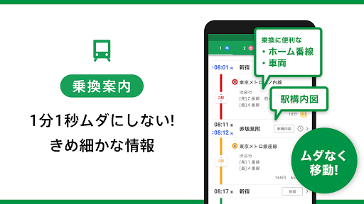 u4e57u63dbNAVITIMEu3000Timetable & Route Search in Japan Tokyo android2mod screenshots 2