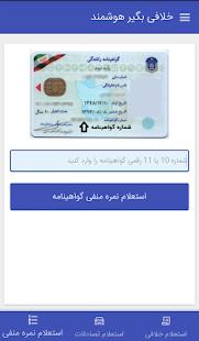 خـلافـی بـگـیر هـوشمنـد96 - náhled