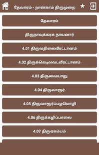 தேவாரம்: நான்காம் திருமுறை(Thevaram: Thirumurai 4) - náhled