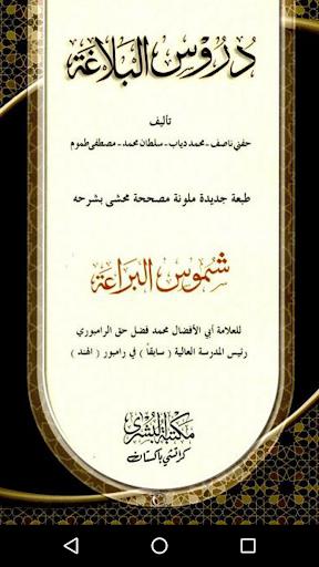 Duroos-ul-Balagh