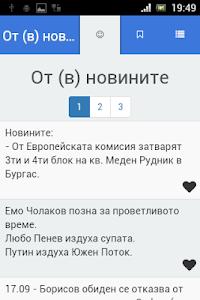 Вицове screenshot 1